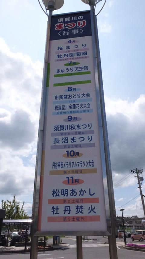 20160724須賀川駅 (9)のコピー