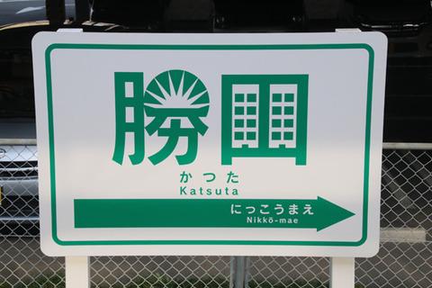 20170401ひたちなか海浜鉄道 (62)のコピー