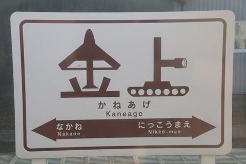 20170401ひたちなか海浜鉄道 (65)のコピー