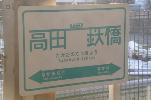 20170401ひたちなか海浜鉄道 (75)のコピー