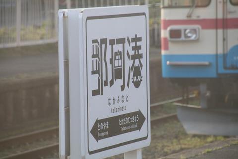 20170401ひたちなか海浜鉄道 (81)のコピー