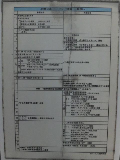 DSCF0238のコピー