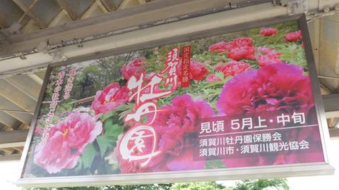 20160724須賀川駅 (22)のコピー