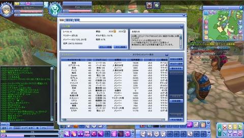 snapshot_20110518_214207