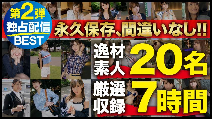 【MGS独占配信BEST】SEXの逸材 vol.02 厳選20名 厳選収録7時間SPECIAL