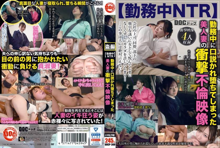 【勤務中NTR】 勤務中に口説かれ堕ちてしまった美人妻の衝撃不倫映像