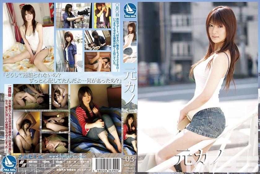 元カノ 03