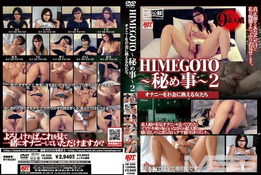 HIMEGOTO~秘め事~ 2