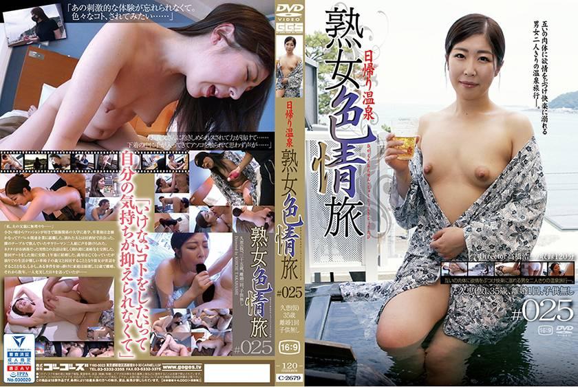日帰り温泉 熟女色情旅 #025