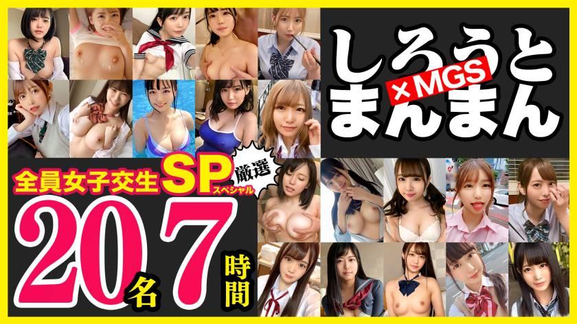 【MGS独占配信BEST】神パコしろうと20名 しろうとまんまんBEST7時間 vol.03
