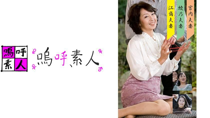 江角・彩乃・宮内夫婦