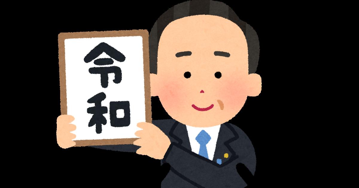 gengou_happyou_reiwa_kakageru (5)