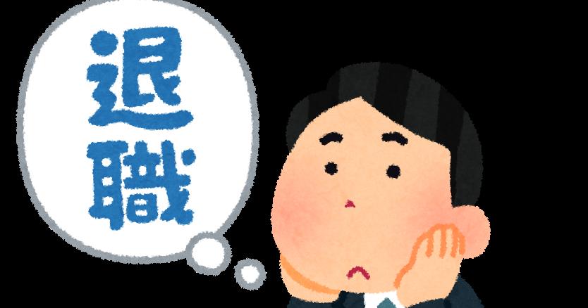 fukidashi_taisyoku_man (1)