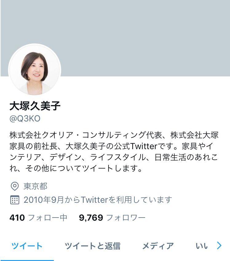 【神画像】大塚家具をぶっ壊した大塚久美子さんの末路になんJ民も仰天wwwwwww