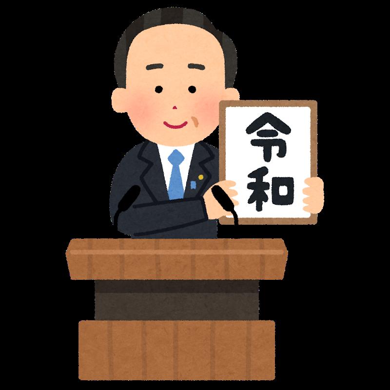 gengou_happyou_reiwa (1)