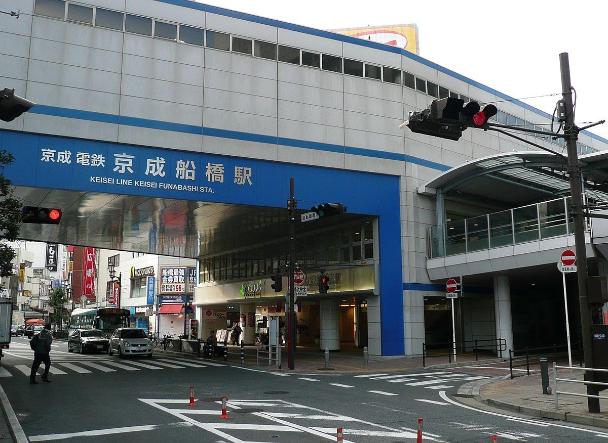 1200px-Keisei-Funabashi-Sta-1