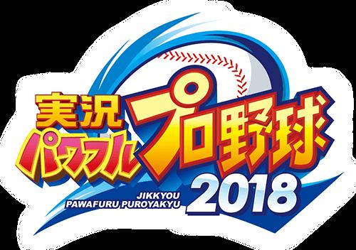 logo_pawa2018 (2)