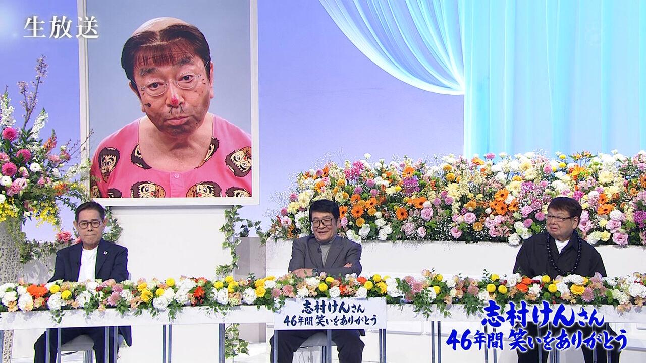 予定 番組 志村 追悼 けん