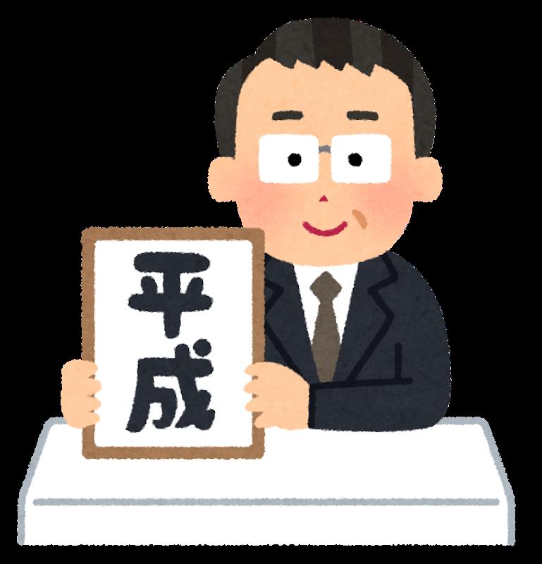 gengou_happyou_heisei (1)