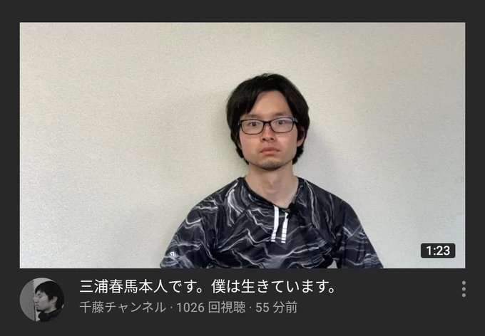 春 チャンネル 三浦 馬 2