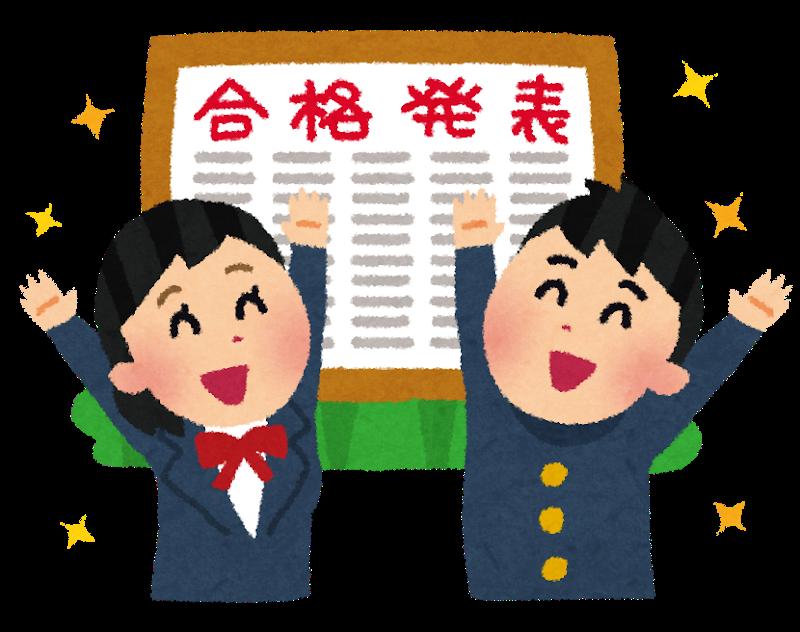 juken_goukakuhappyou_happy (1)