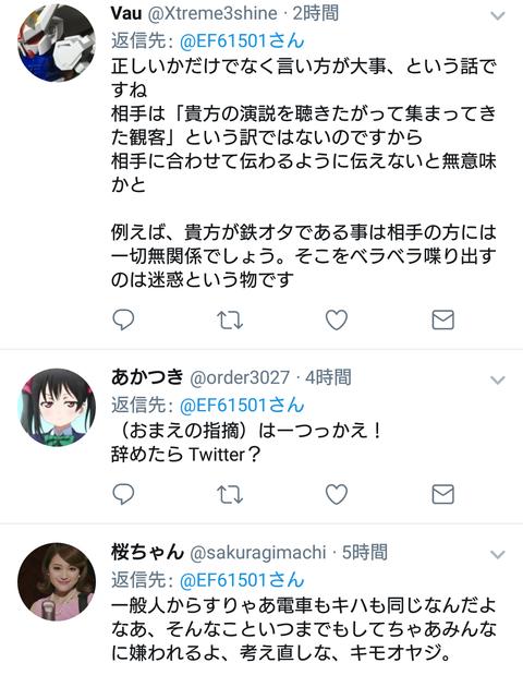 J なん 鉄 オタ 鉄 オタ