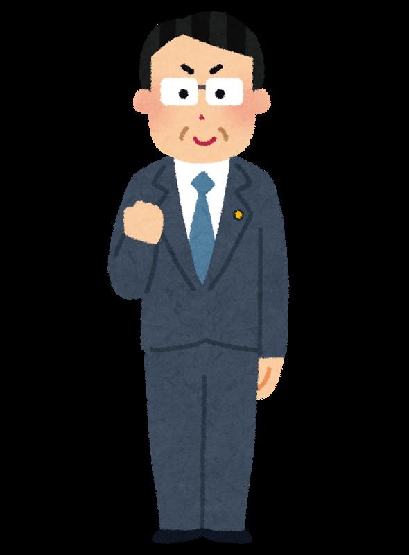 job_seijika_man-1