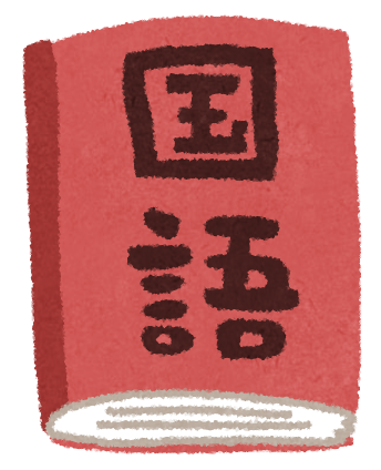 textbook_kokugo (1)