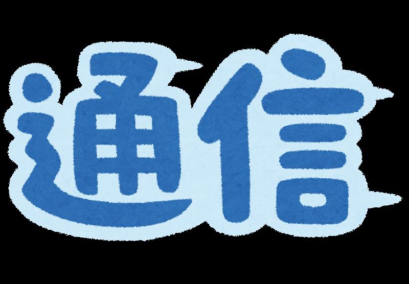 text_tsushin (4)