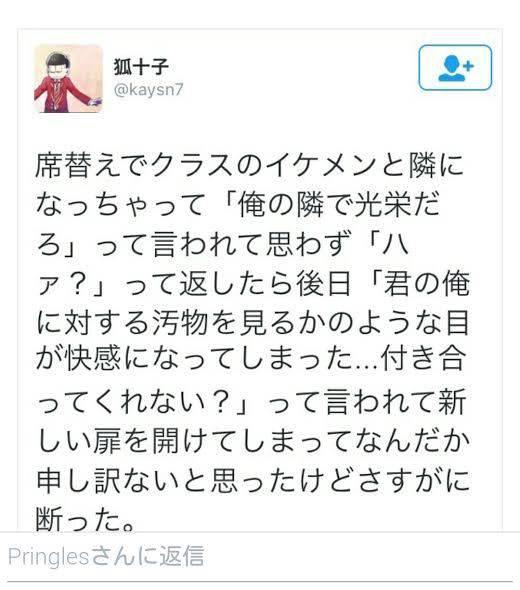 【芸人】元ほっしゃん。星田英利、自称「ネトウヨ」に飲食代奢ったと報告「聞いたら無職やねんて。ネトウヨの本質を見たわ。。。涙」★11 YouTube動画>5本 ->画像>107枚