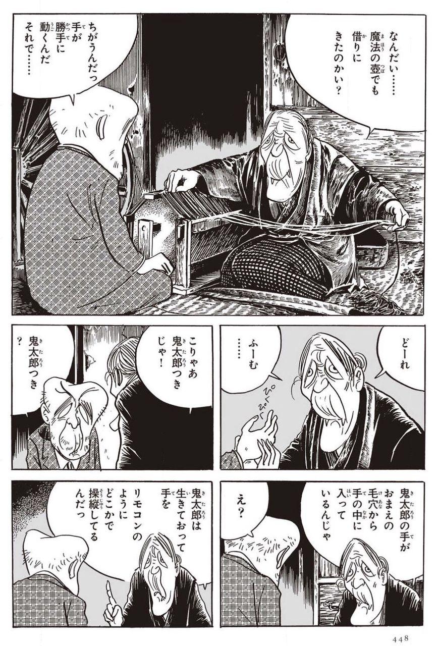 原作で鬼太郎を苦しめた敵紹介するンゴ  Jのログ@おんJまとめ