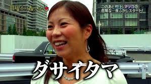 押すと100万円もらえるが埼玉県から観光地が1つ消滅するボタン