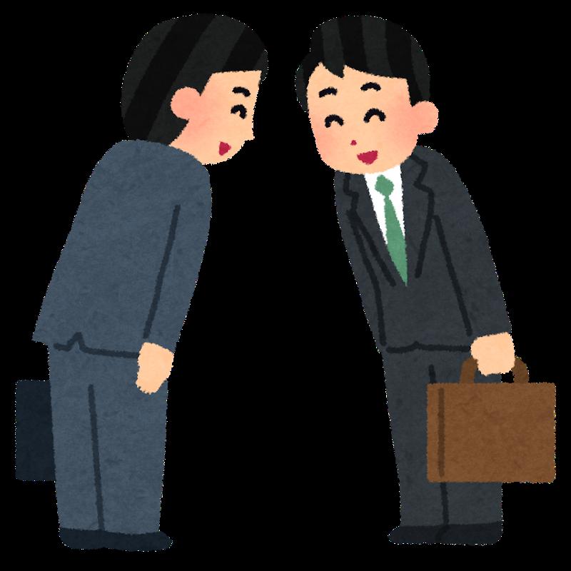 businessman_aisatsu