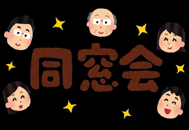 dousoukai_text