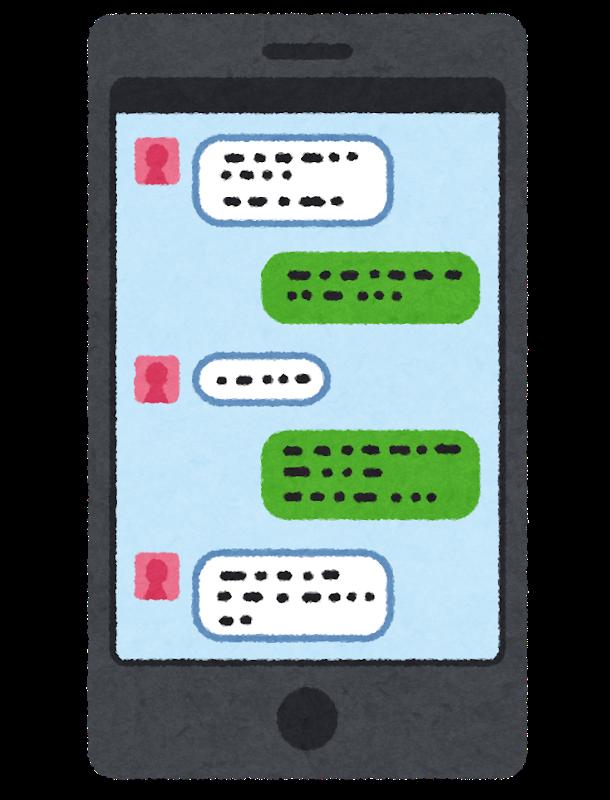 computer_message_app (7)