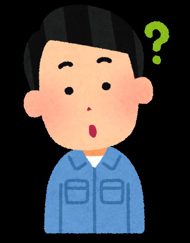 sagyouin_man09_question (1)