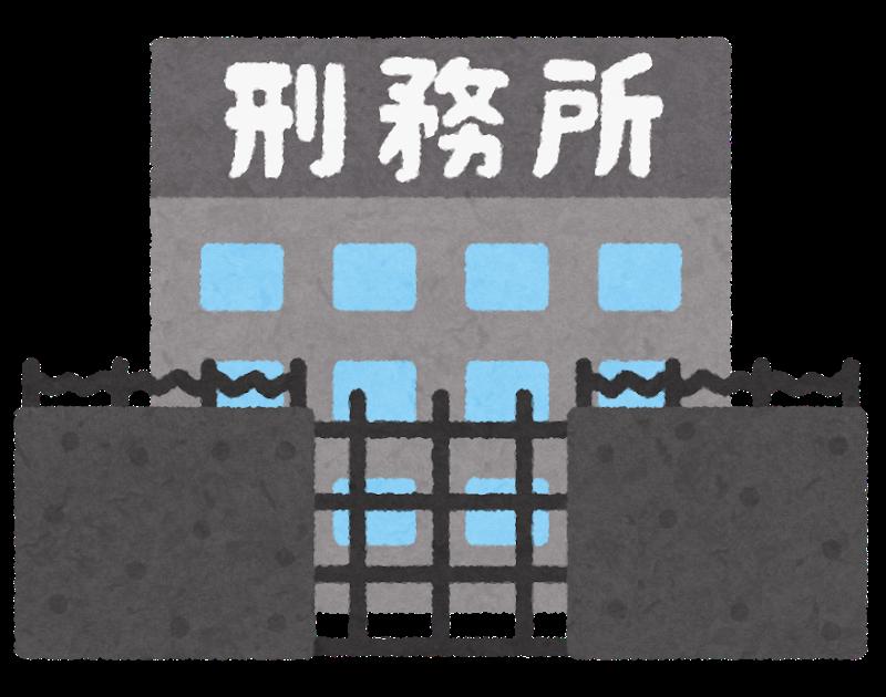 keimusyo_building (1)