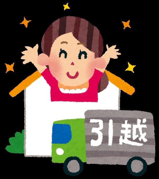 hikkoshi_woman (2)
