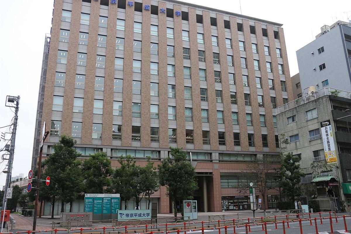 1200px-帝京平成大学