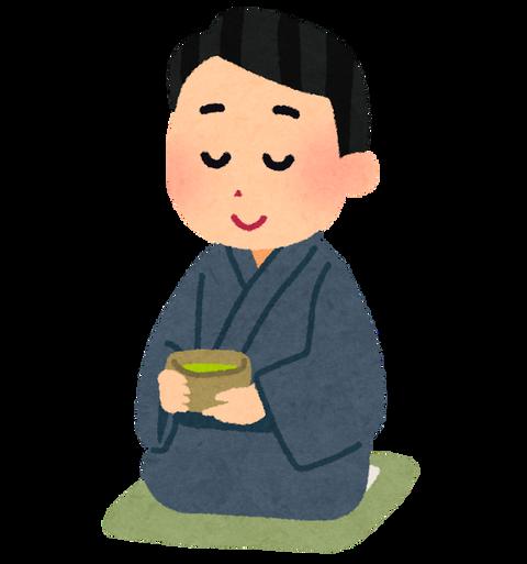 sadou_kimono_man
