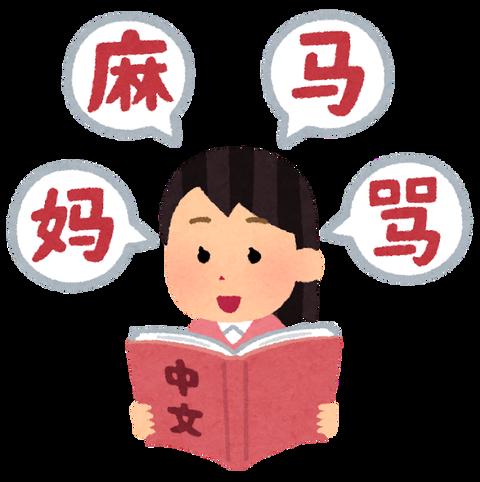 study_chinese_girl (5)