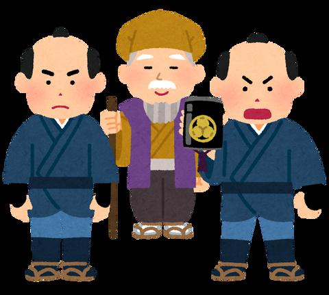 monogatari_inrou_mitokoumon (1)