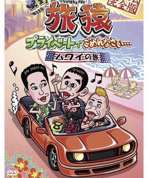 「旅猿」〜ハワイの旅〜 感想&レビュー