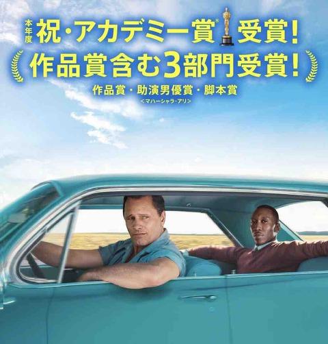 映画「グリーンブック」 感想&レビュー【特にネタバレ無し】