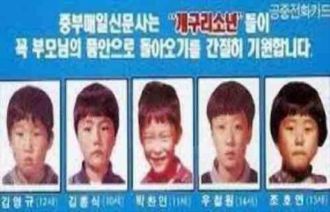 「カエル少年事件」韓国最大級の未解決事件をご紹介!