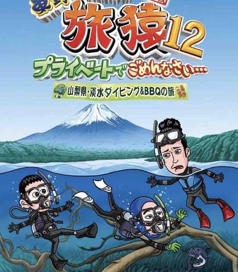 「旅猿12」〜山梨・淡水ダイビング&BBQの旅〜 感想&レビュー