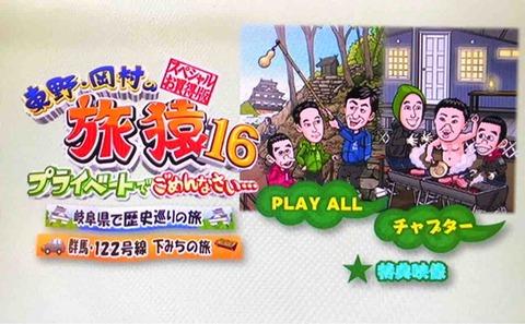 「旅猿16」岐阜県で歴史巡りの旅 感想&レビュー
