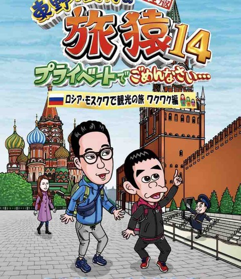 「旅猿14」〜ロシア・モスクワで観光の旅〜 感想&レビュー