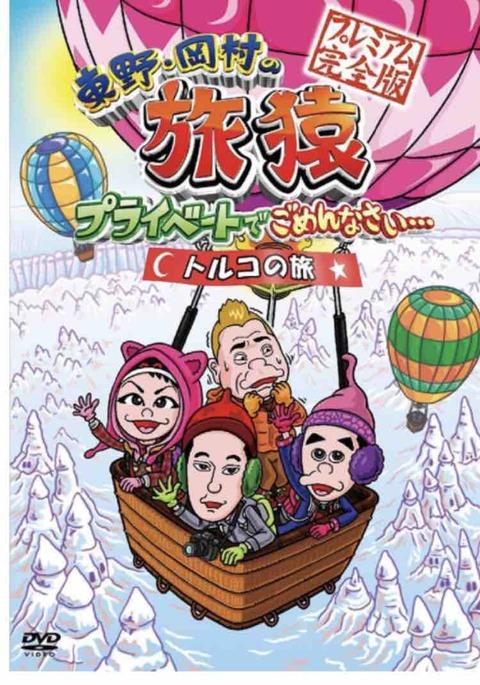 「旅猿」〜トルコの旅〜 感想&レビュー。最初で最後?の「misono出演回」だよ
