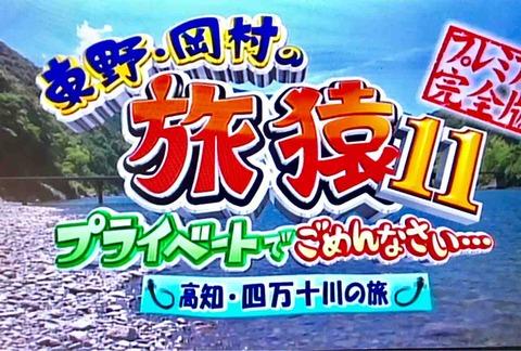 「旅猿11」〜高知・四万十川の旅〜 感想&レビュー